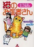 猫のお医者さん―よくわかる!まんが猫百科 (あおばコミックス (137))