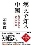 漢文で知る中国: 名言が教える人生の知恵