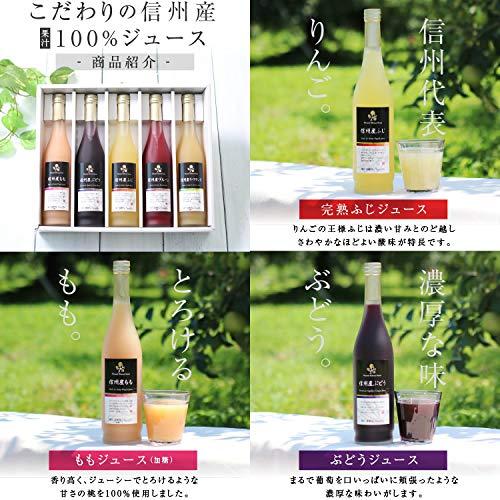 山下屋荘介『信州産100%果物ジュース5本セット』