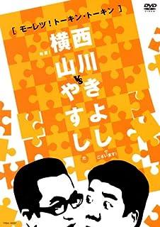 横山やすしvs西川きよし[モーレツ!トーキン・トーキン] [DVD]