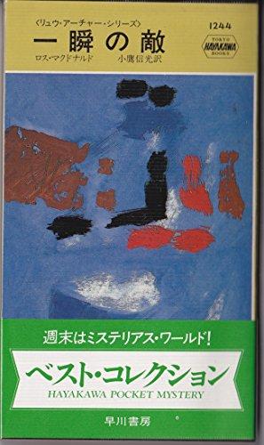 一瞬の敵―リュウ・アーチャー・シリーズ (ハヤカワ・ポケット・ミステリ 1244)