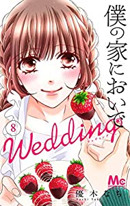 Come to Me Wedding Edition simple Tome 8