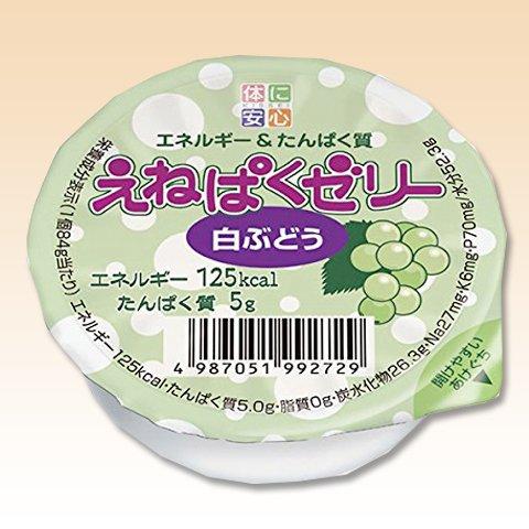 介護食 キッセイ えねぱくゼリー 白ぶどう 84g×48個