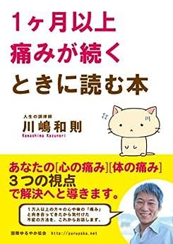 [川嶋和則]の1ヶ月以上「痛みが続く」ときに読む本: あなたの「心の痛み」「体の痛み」を解決する3つの視点
