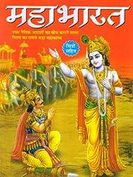 Mahabharat in Hindi PDF