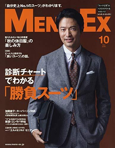 MEN'S EX(メンズイーエックス) 2018年 10 月号 [雑誌]