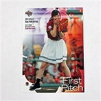 BBM2017/2nd◆始球式カード◆FP08/山根千佳/タレント ≪ベースボールカード≫