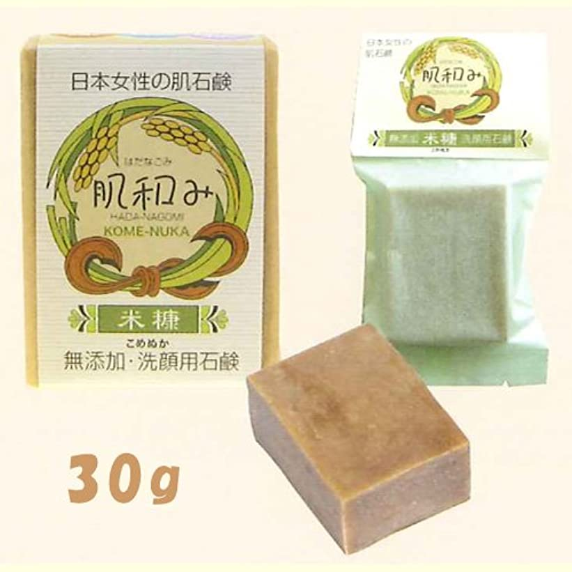 怖いわずかな徐々に米糠石鹸 肌和み 無添加ソープ 30g