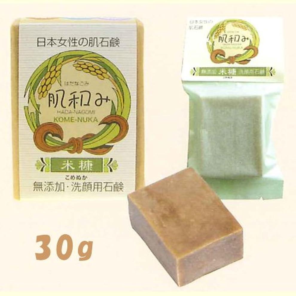 わな有毒な廃棄米糠石鹸 肌和み 無添加ソープ 30g