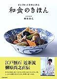 正しく知って美味しく作る 和食のきほん
