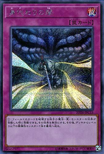 遊戯王カード 身代わりの闇(シークレットレア) 20th ANNIVERSARY LEGEND COLLECTION(20TH)   通常罠 シク