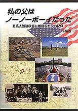 私の父はノーノーボーイだった―日系人強制収容に抵抗した父の記録