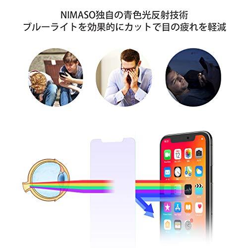 【ブルーライトカット】 Nimaso (5.8インチ) iPhoneX/Xs / iPhone11 Pro 用 強化ガラス液晶保護フィルム 【ガイド枠付き】(iPhone 11 Pro/X/Xs 用)【1枚セット】