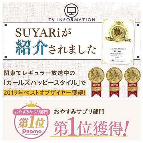 さくらの森SUYARiおやすみサプリ大麦乳酸発酵液ギャバ含有トリプトファンサフランエキス