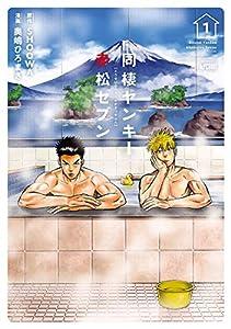 同棲ヤンキー赤松セブン【電子単行本】 1 (PRINCESS COMICS DX カチCOMI)