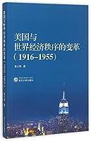 美国与世界经济秩序的变革(1916-1955)