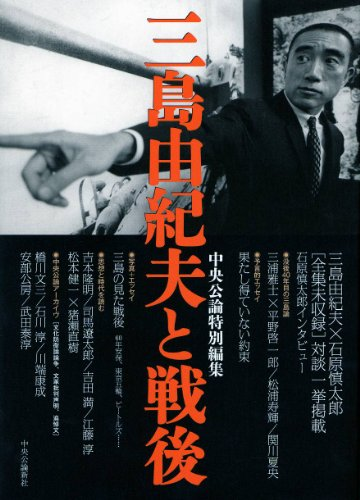 中央公論特別編集 三島由紀夫と戦後
