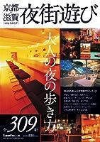 京都・滋賀夜街遊びリ (Leaf MOOK)