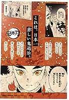 鬼滅の刃18巻 購入特典 煉獄杏寿郎 ポストカード