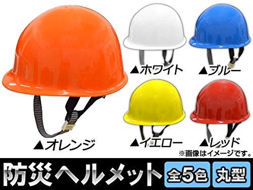 AP 防災ヘルメット/安全ヘルメット 丸型 ホワイト AP-HM003-WH