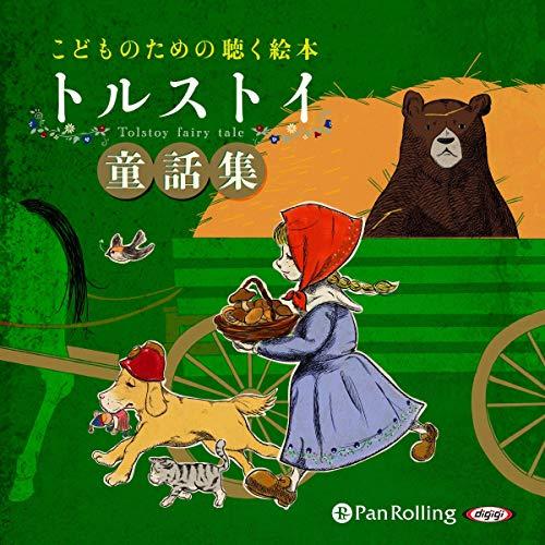 『トルストイ童話集』のカバーアート