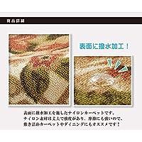 ナイロン 花柄 簡易カーペット 絨毯 『撥水キャンベル』 ブラウン 約200×300cm ds-1725420