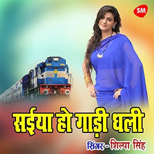Shilpa Singh