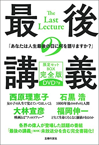 最後の講義 限定セットBOX 完全版 DVDつき ([バラエティ])