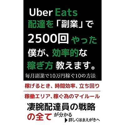 UberEats(ウーバーイーツ)配達を「副業」で2500回やった僕が、効率的な稼ぎ方教えます。 Uber Eats配達