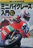 ミニバイクレース入門 (SANKAIDO MOTOR BOOKS)