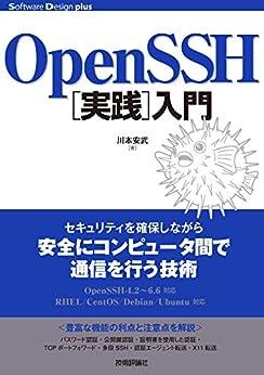 [川本安武]のOpenSSH[実践]入門 Software Design plus