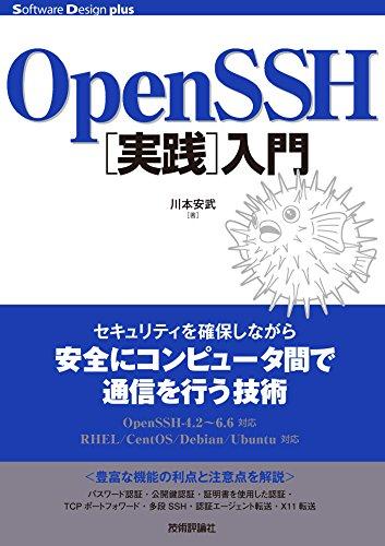 OpenSSH[実践]入門 Software Design plus