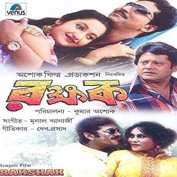 Rakshak (Original Motion Picture Soundtrack)
