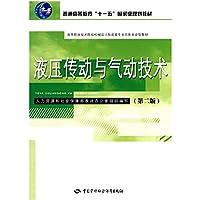 液压传动与气动技术(第2版)