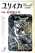 ユリイカ 詩と批評 1977年3月号 特集:芥川龍之介
