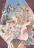 ジャグリ (2) (電撃コミックス)