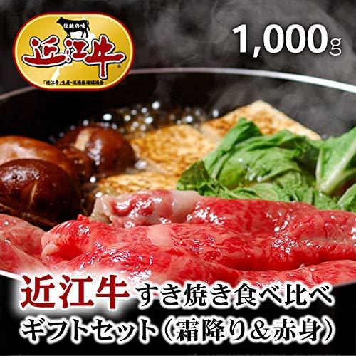 [肉贈] 近江牛 すき焼き 食べ比べ ギフトセット(霜降り&赤身)1,000g 1kg 父の日