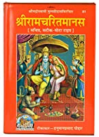 ShrI Ramcharita Manas-Ramayan (With Hindi Translation) (Hindi)