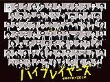 バイプレイヤーズ~名脇役の森の100日間~ Blu-ray BOX[Blu-ray/ブルーレイ]