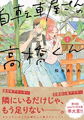 自転車屋さんの高橋くん 2 (torch comics)
