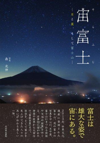 宙(そら)富士―月と星、そして富士山