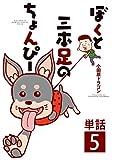 ぼくと三本足のちょんぴー【単話】(5) (ビッグコミックススペシャル)