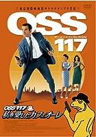 OSS 117 私を愛したカフェオーレ [DVD]