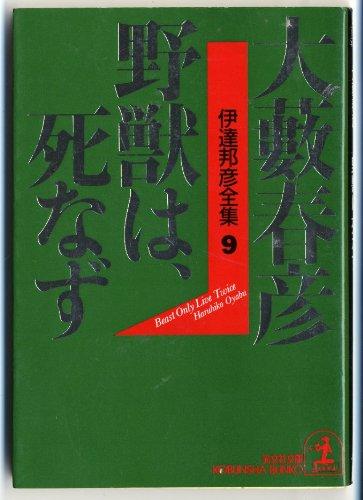 野獣は、死なず―伊達邦彦全集〈9〉 (光文社文庫)の詳細を見る