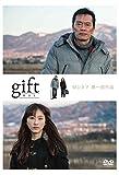 gift [DVD]