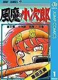 風魔の小次郎 1 (ジャンプコミックスDIGITAL)