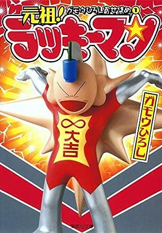 ガモウひろし寄せ集め 1 (集英社文庫―コミック版)