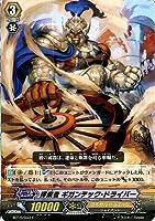 カードファイトヴァンガード第16弾「竜剣双闘」BT16/043 探索者 ギガンテック・ドライバー