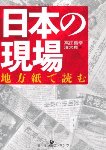日本の現場 <地方紙で読む>