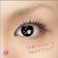 うる星やつらのテーマ ~ ラムのラブソング ~ / 「ミィ」(DVD付)